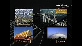 انواع سازه ها سازه های کابلی سازه های قوسی سازه های چادری سازه های بادی